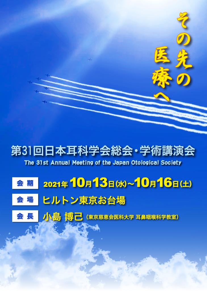 第31回日本耳科学会総会・学術講演会