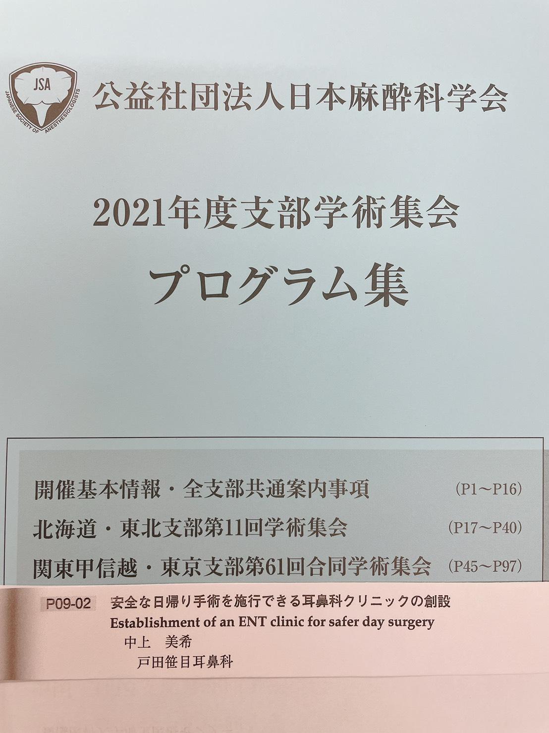 日本麻酔科学会2021年支部学術集会発表